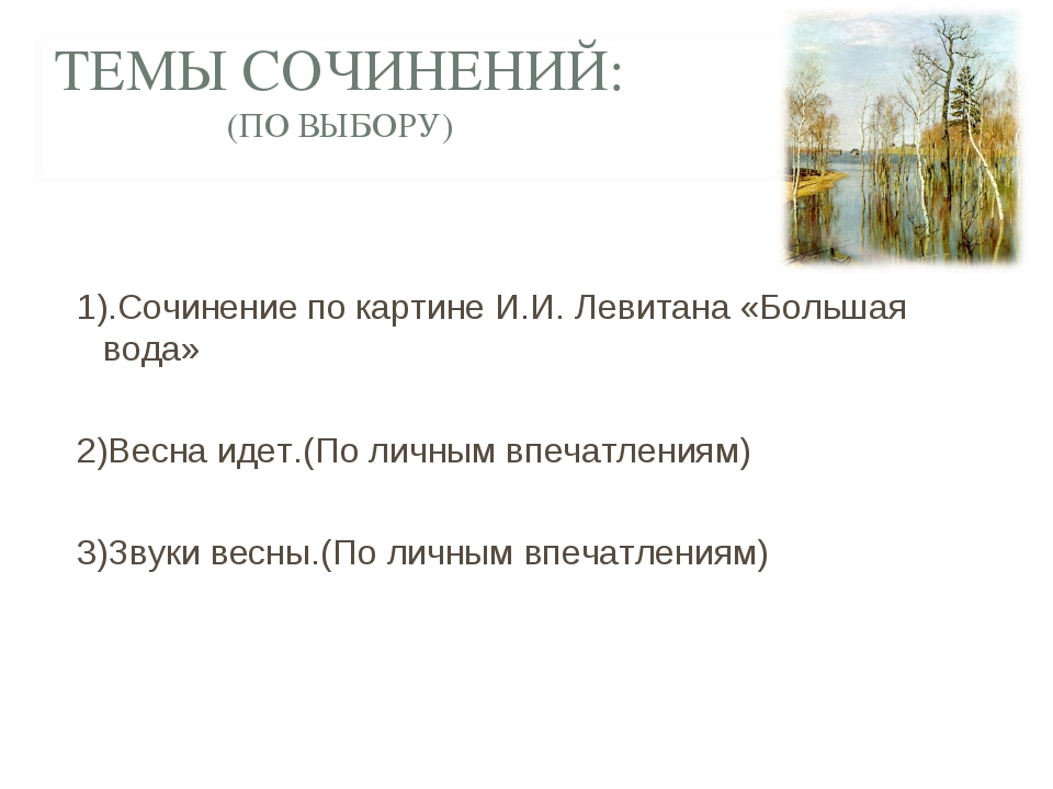 ТЕМЫ СОЧИНЕНИЙ: (ПО ВЫБОРУ) 1).Сочинение по картине И.И. Левитана «Большая во...