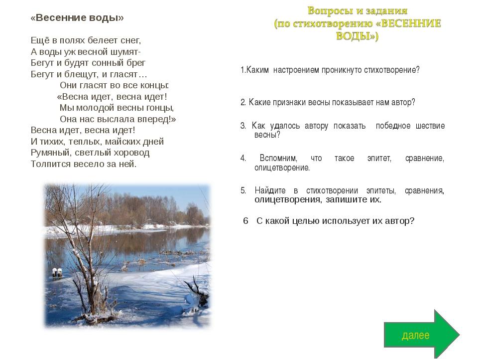 1.Каким настроением проникнуто стихотворение? 2. Какие признаки весны показыв...