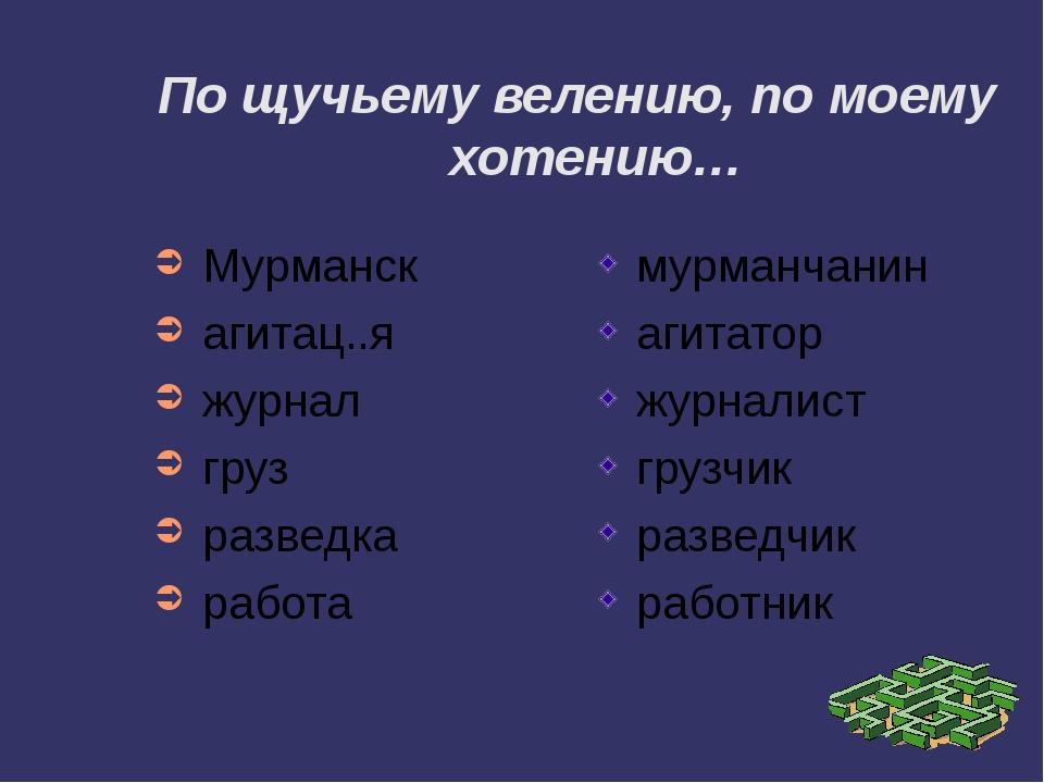 По щучьему велению, по моему хотению… Мурманск агитац..я журнал груз разведка...