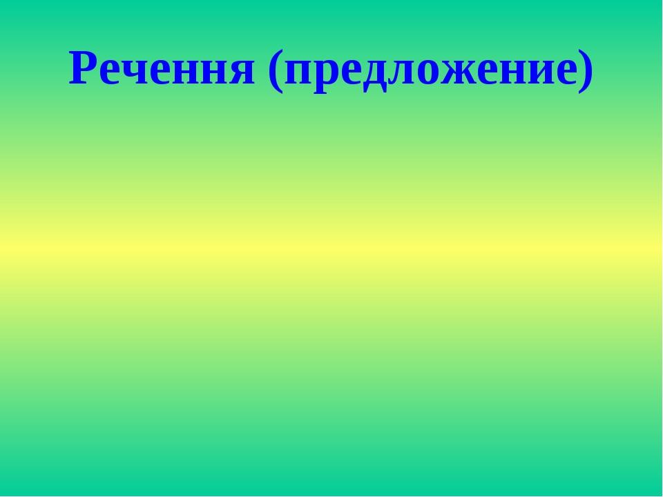 Речення (предложение)