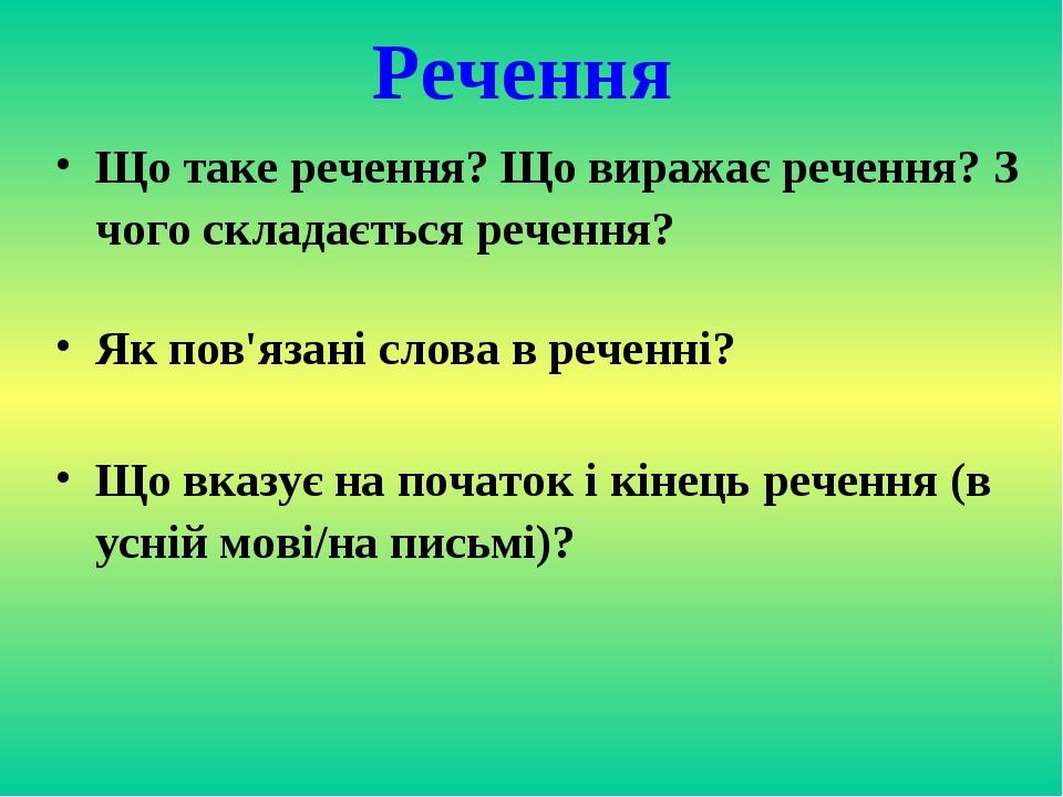 Речення Що таке речення? Що виражає речення? З чого складається речення? Як п...