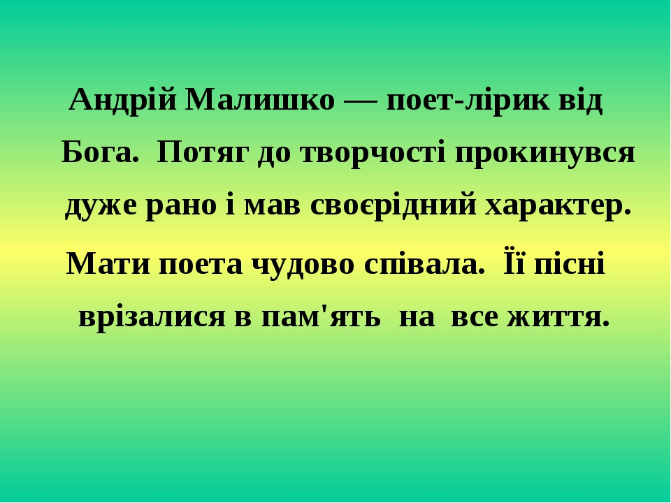 Андрій Малишко — поет-лірик від Бога. Потяг до творчості прокинувся дуже ран...