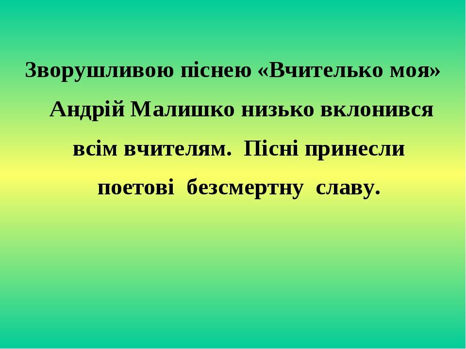 Зворушливою піснею «Вчителько моя» Андрій Малишко низько вклонився всім вчит...
