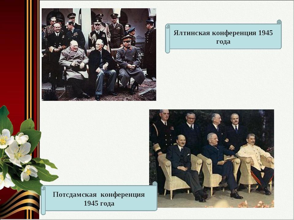 Ялтинская конференция 1945 года Потсдамская конференция 1945 года