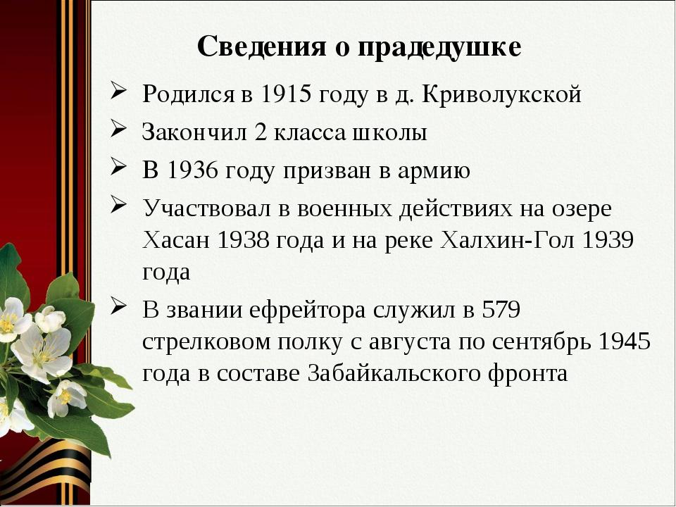 Сведения о прадедушке Родился в 1915 году в д. Криволукской Закончил 2 класса...