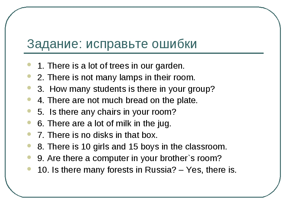Задание: исправьте ошибки 1. There is a lot of trees in our garden. 2. There...