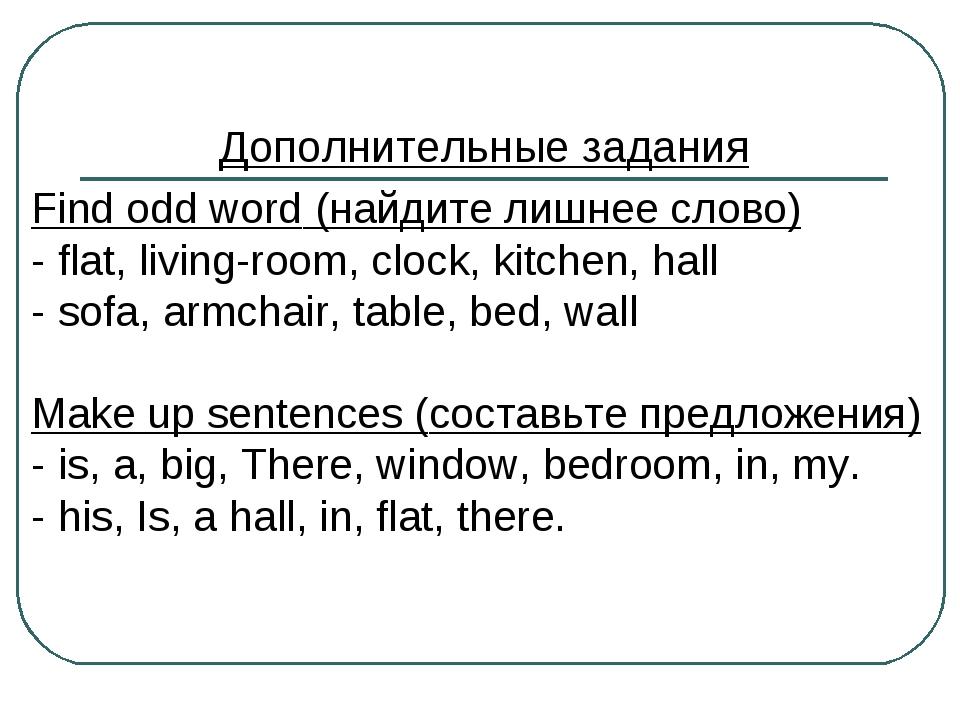 Дополнительные задания Find odd word (найдите лишнее слово) - flat, living-ro...