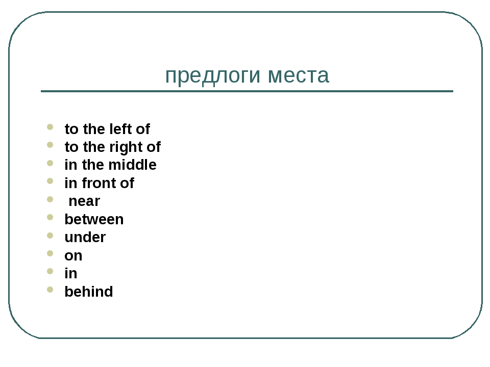 предлоги места to the left of to the right of in the middle in front of near...