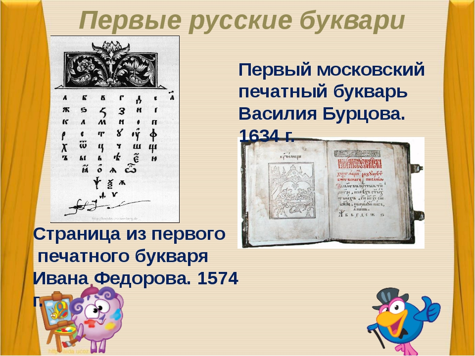 Первые русские буквари Страница из первого печатного букваря Ивана Федорова....