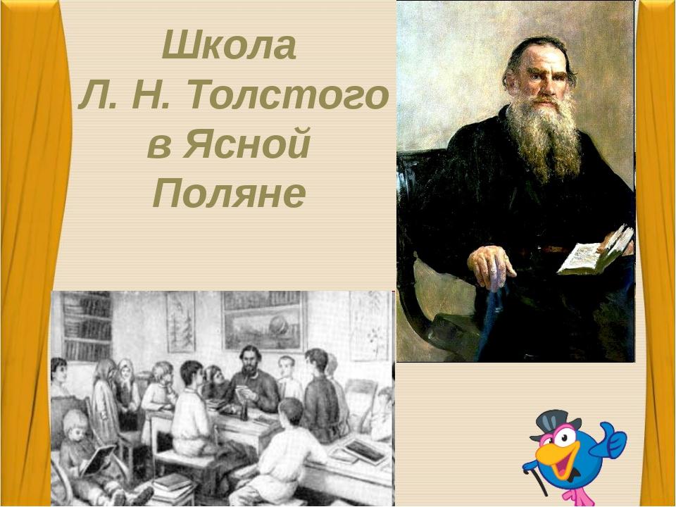 Школа Л. Н. Толстого в Ясной Поляне