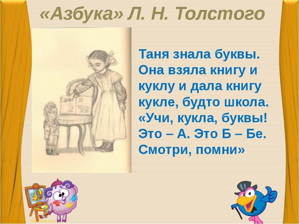 «Азбука» Л. Н. Толстого Таня знала буквы. Она взяла книгу и куклу и дала книг...