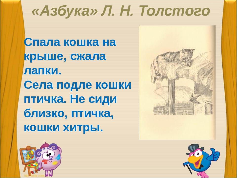 «Азбука» Л. Н. Толстого Спала кошка на крыше, сжала лапки. Села подле кошки п...