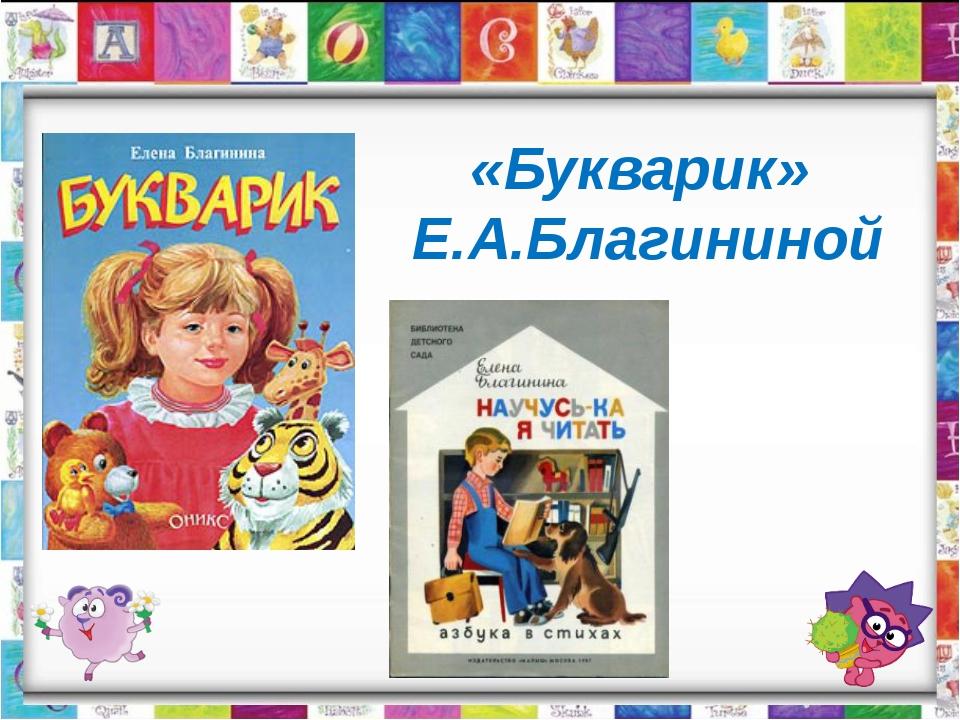 «Букварик» Е.А.Благининой
