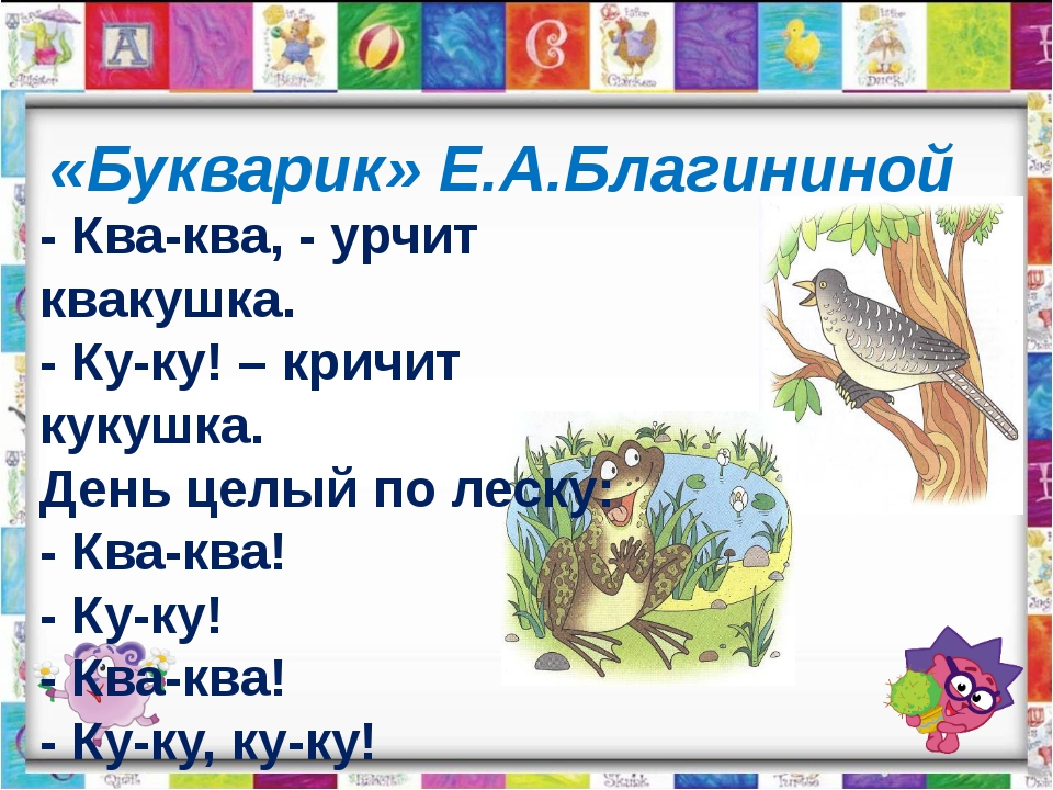 «Букварик» Е.А.Благининой - Ква-ква, - урчит квакушка. - Ку-ку! – кричит куку...