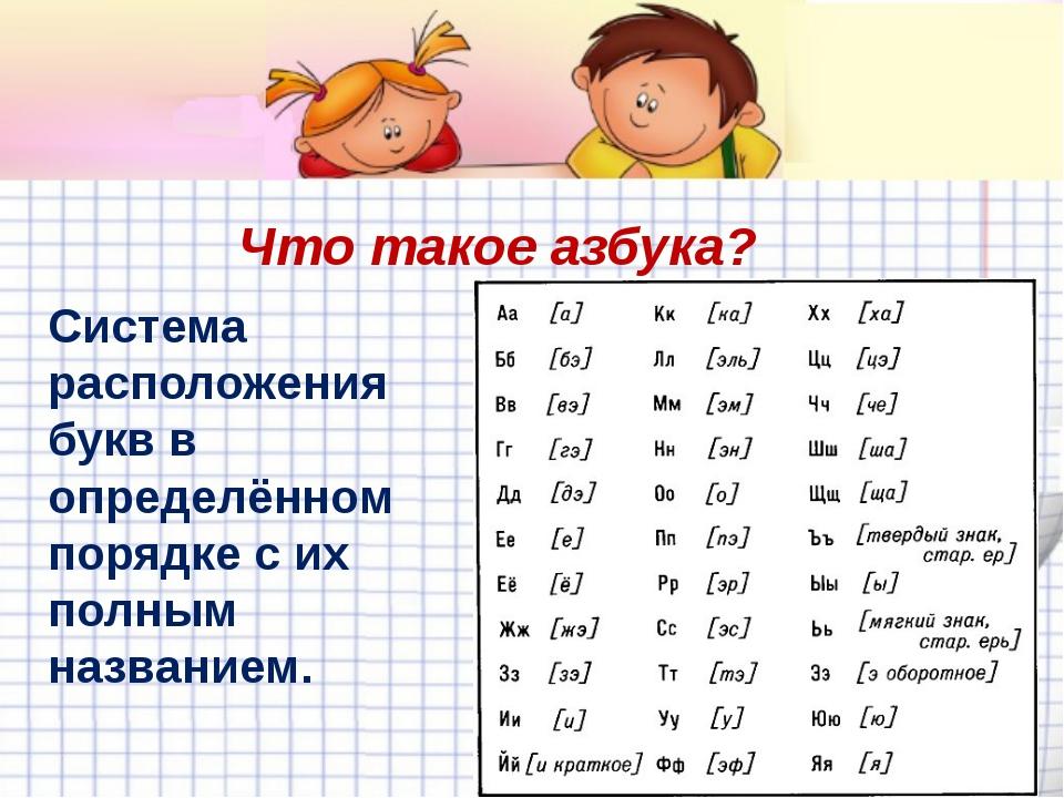Что такое азбука? Система расположения букв в определённом порядке с их полны...
