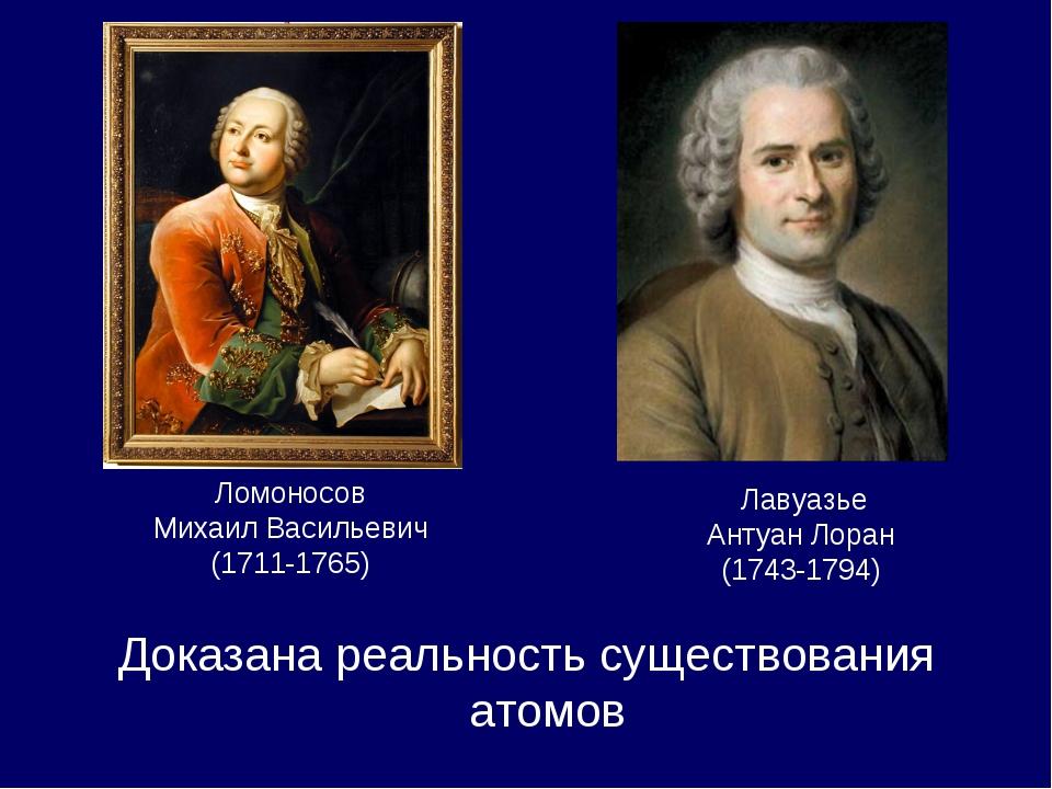 Доказана реальность существования атомов Ломоносов Михаил Васильевич (1711-17...