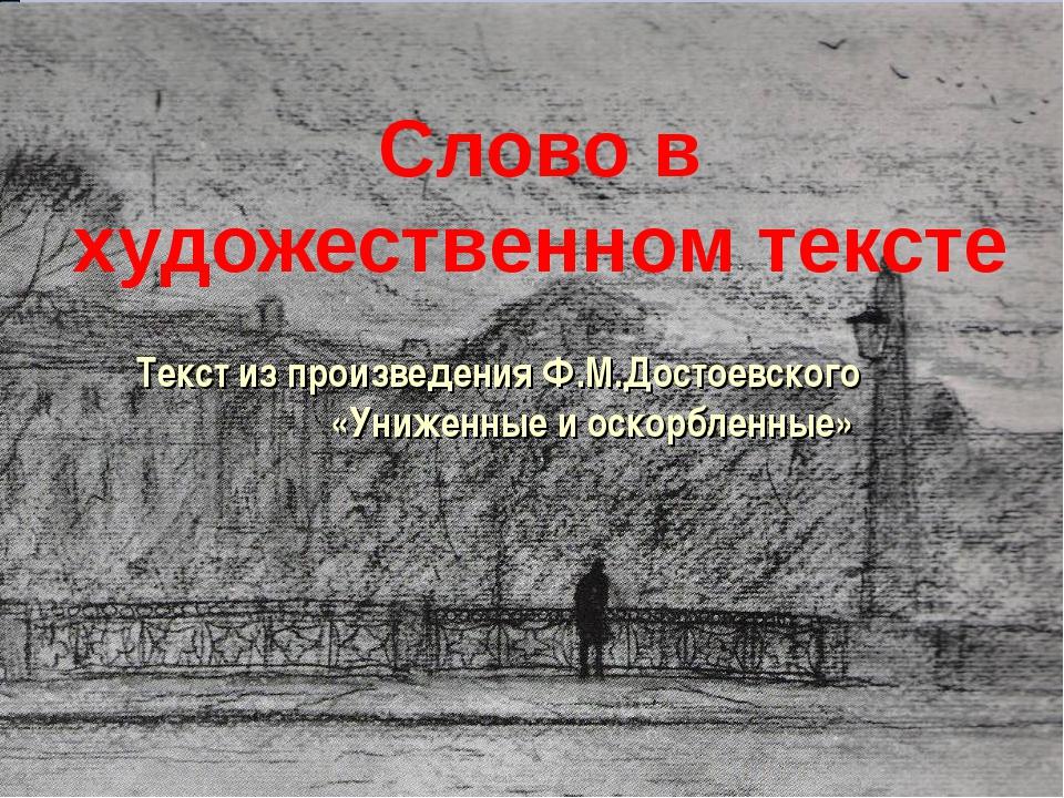 Слово в художественном тексте Текст из произведения Ф.М.Достоевского «Униженн...