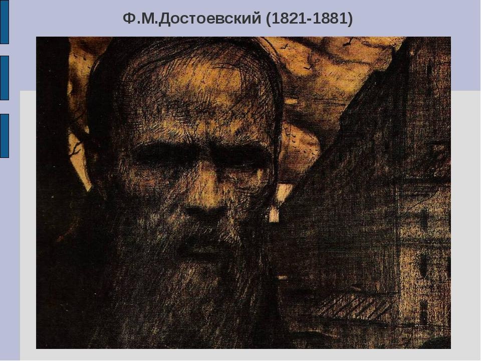 Ф.М.Достоевский (1821-1881)