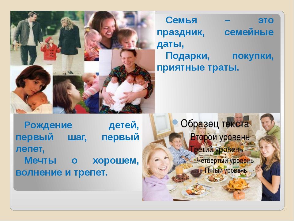 Семья – это праздник, семейные даты, Подарки, покупки, приятные траты. Рожде...