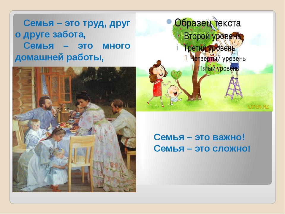 Семья – это труд, друг о друге забота, Семья – это много домашней работы, Се...