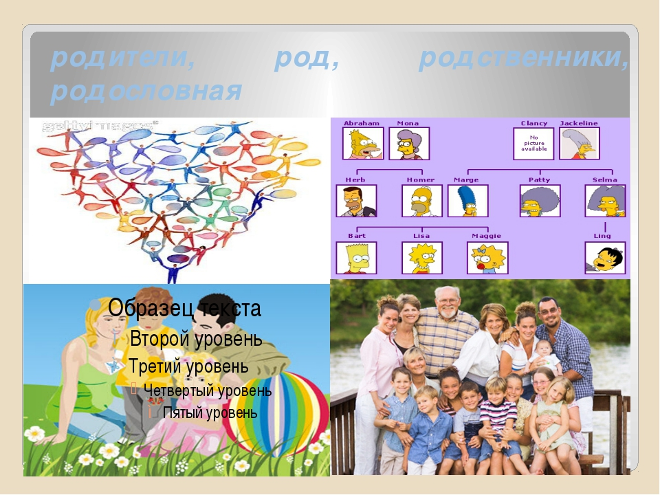 родители, род, родственники, родословная
