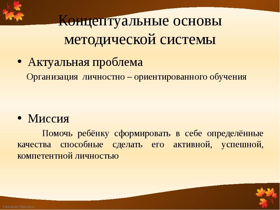 Концептуальные основы методической системы Актуальная проблема Организация ли...