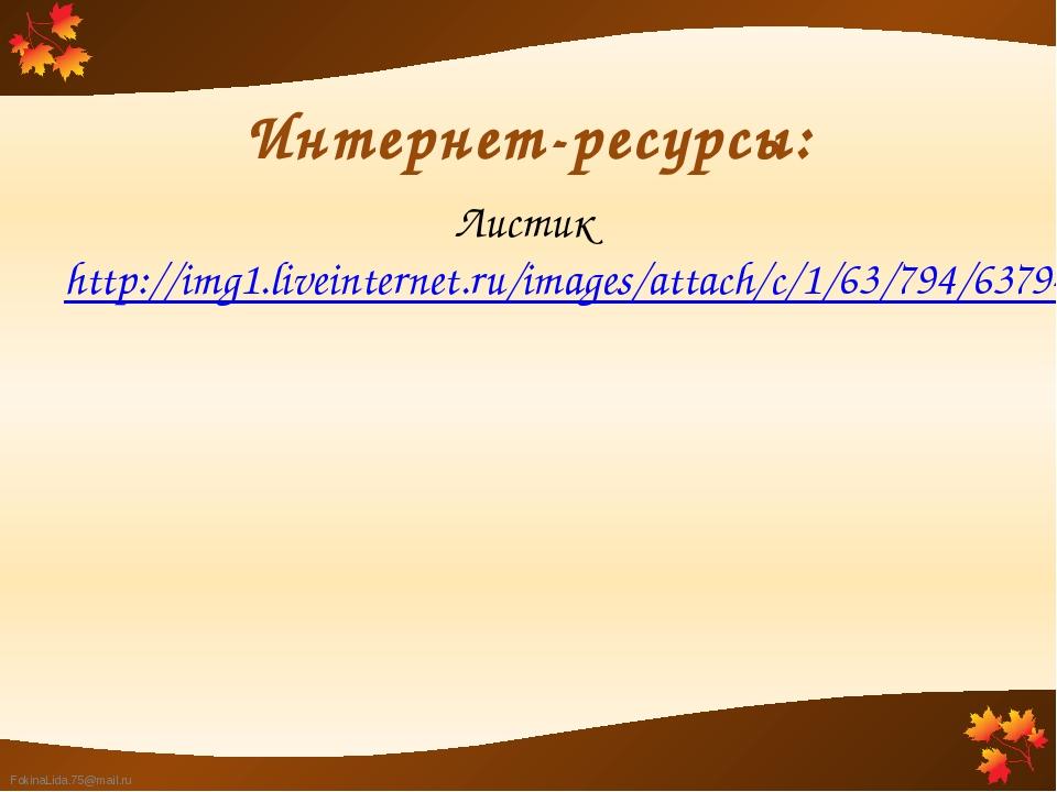 Интернет-ресурсы: Листик http://img1.liveinternet.ru/images/attach/c/1/63/794...