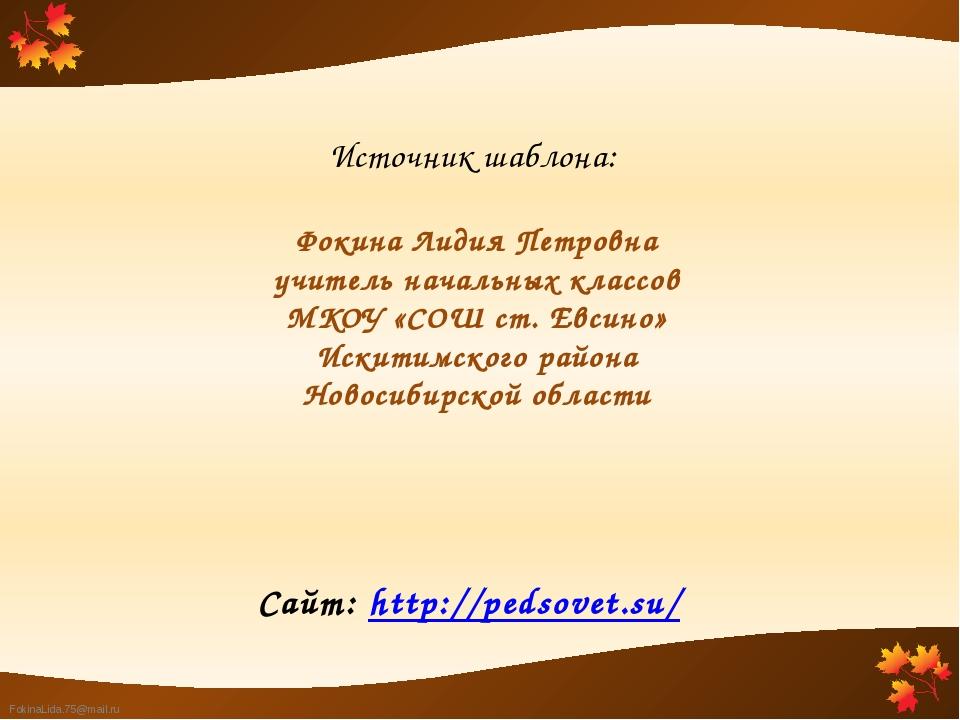 Источник шаблона: Фокина Лидия Петровна учитель начальных классов МКОУ «СОШ...