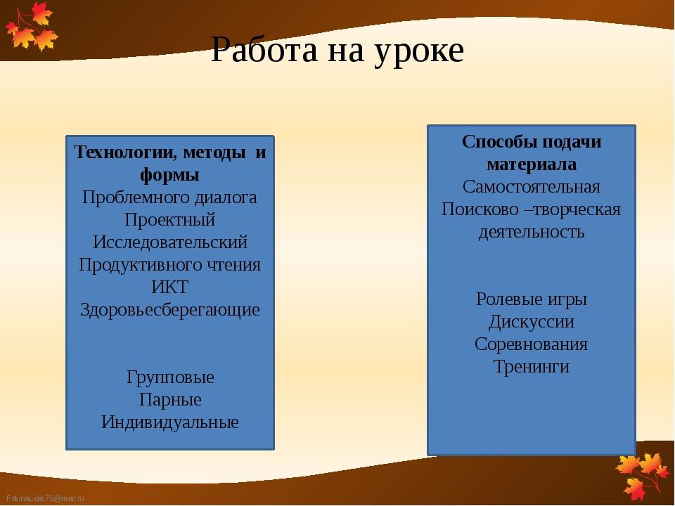 Работа на уроке Технологии, методы и формы Проблемного диалога Проектный Иссл...