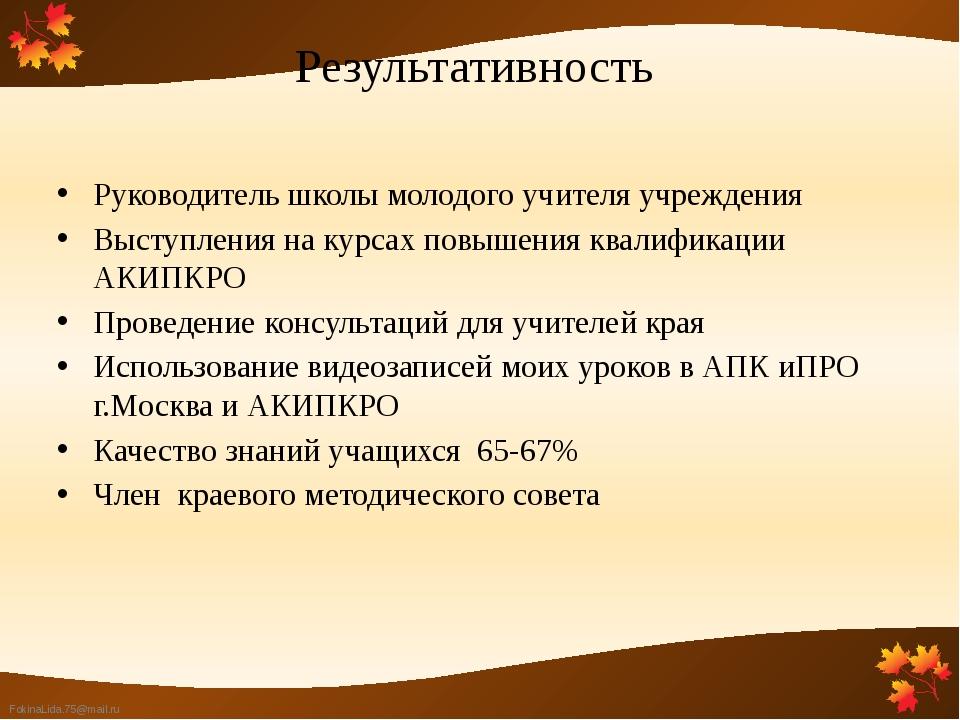 Результативность Руководитель школы молодого учителя учреждения Выступления н...