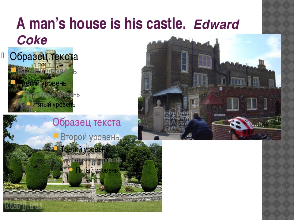 A man's house is his castle. Edward Coke