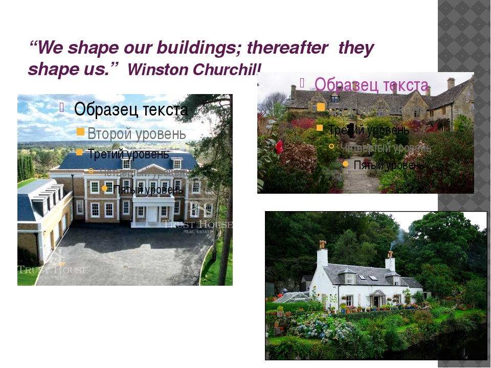 """We shape our buildings; thereafter they shape us."" Winston Churchill"