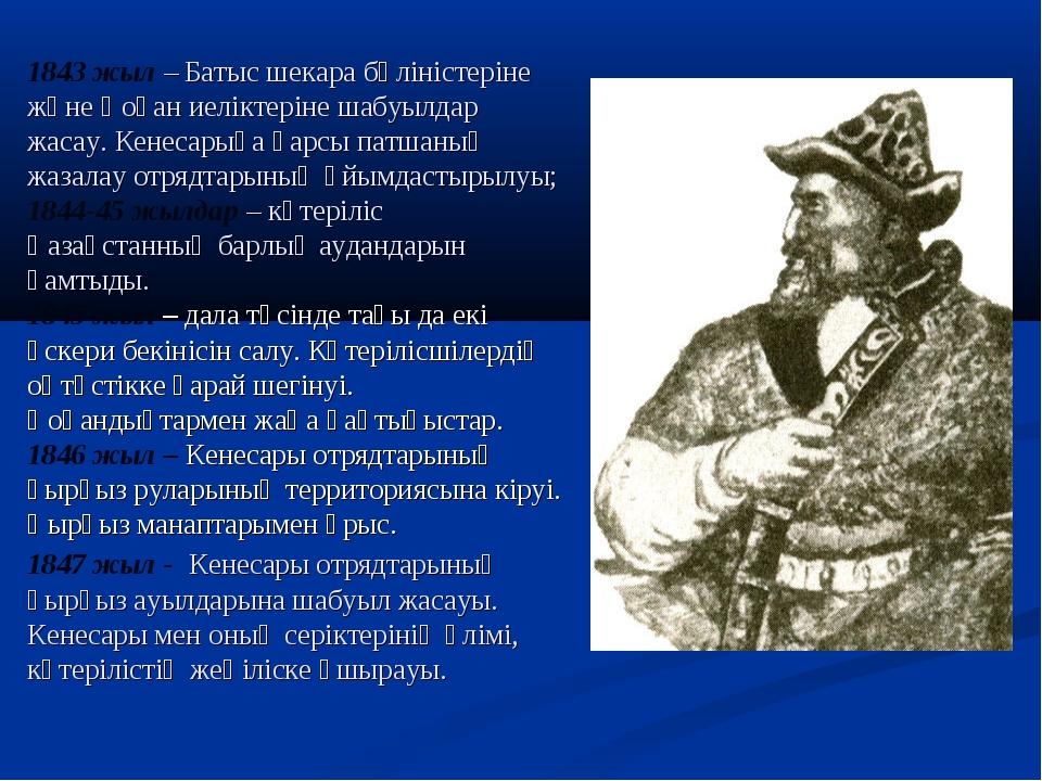 1843 жыл – Батыс шекара бөліністеріне және Қоқан иеліктеріне шабуылдар жасау....