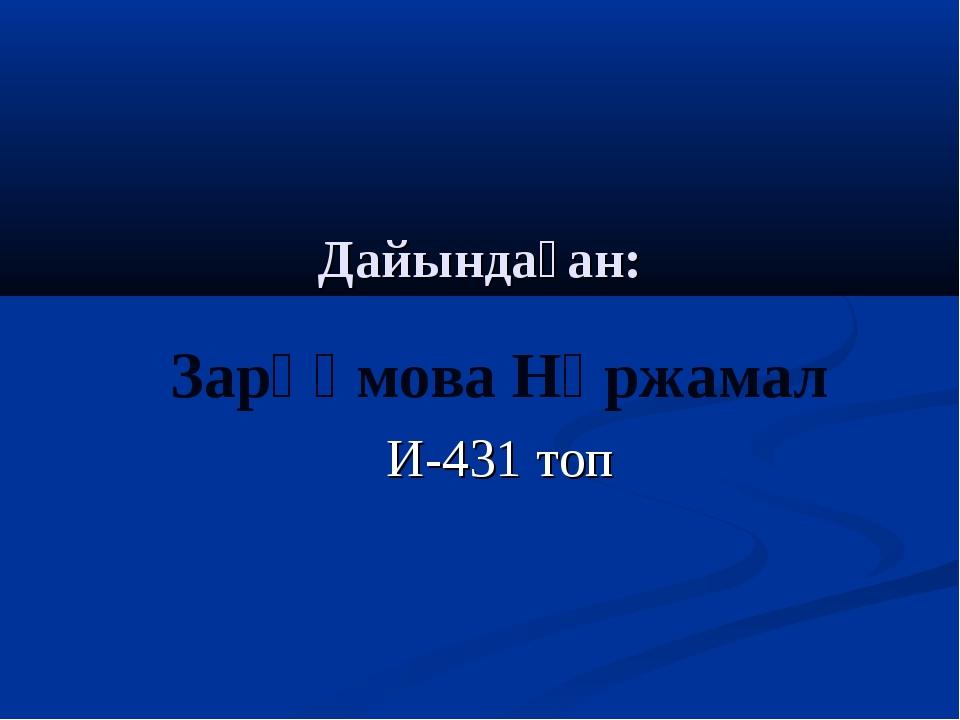 Дайындаған: Зарқұмова Нұржамал И-431 топ