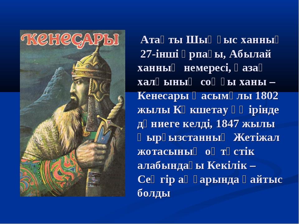 Атақты Шыңғыс ханның 27-інші ұрпағы, Абылай ханның немересі, қазақ халқының...
