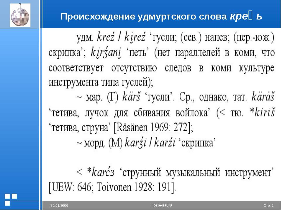 Происхождение удмуртского слова креӟь Стр. * 20.01.2006 Презентация