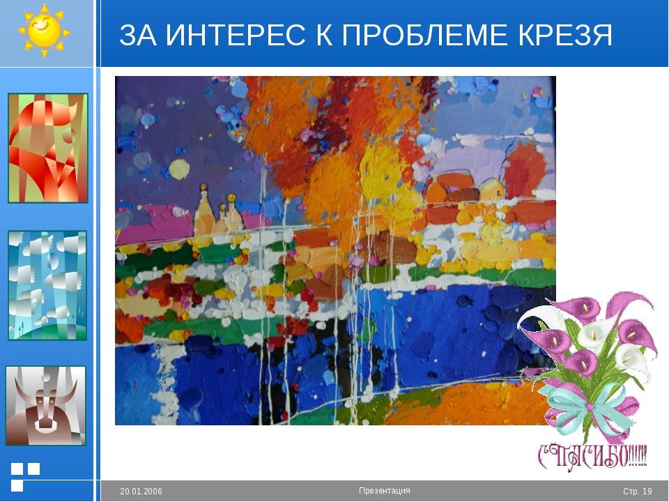 ЗА ИНТЕРЕС К ПРОБЛЕМЕ КРЕЗЯ Стр. * 20.01.2006 Презентация