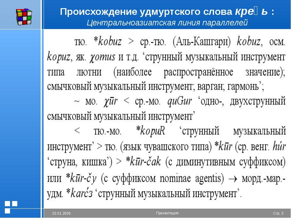 Происхождение удмуртского слова креӟь : Центральноазиатская линия параллелей...