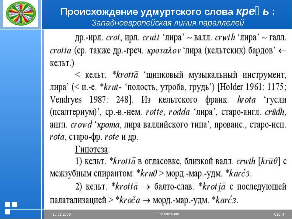 Происхождение удмуртского слова креӟь : Западноевропейская линия параллелей С...