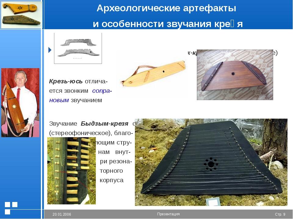 Археологические артефакты и особенности звучания креӟя  Звучание пыж-крезя...