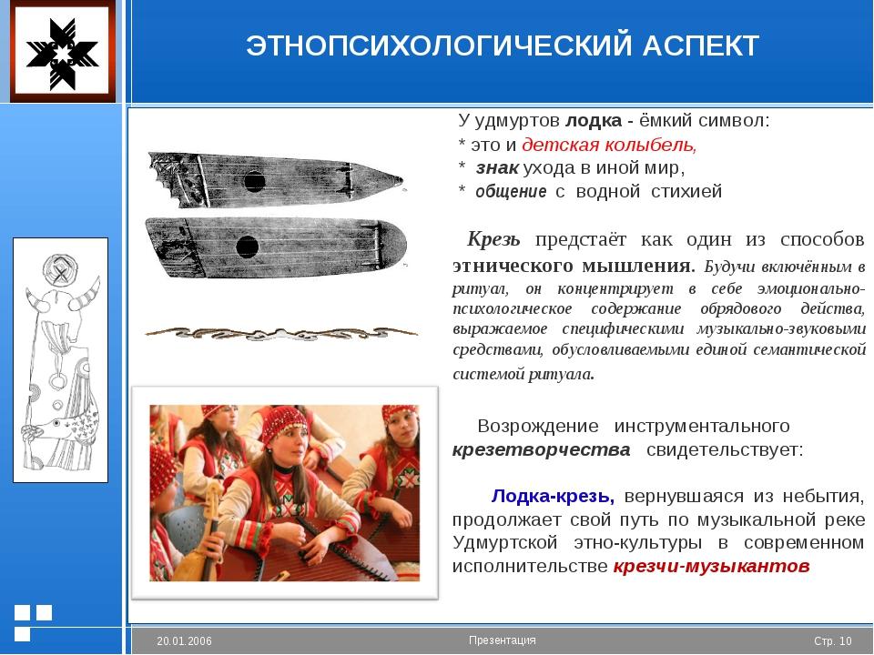ЭТНОПСИХОЛОГИЧЕСКИЙ АСПЕКТ У удмуртов лодка - ёмкий символ: * это и детская к...