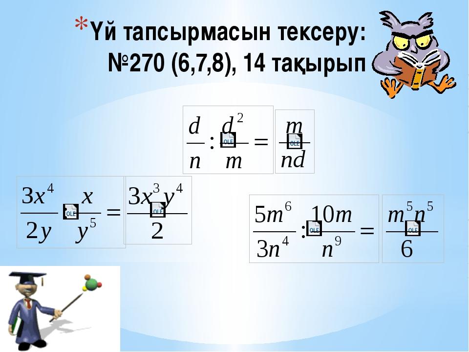 Үй тапсырмасын тексеру: №270 (6,7,8), 14 тақырып