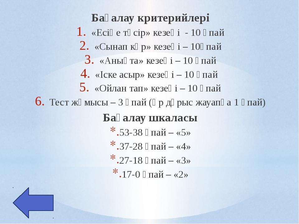 Бағалау критерийлері «Есіңе түсір» кезеңі - 10 ұпай «Сынап көр» кезеңі – 10ұ...