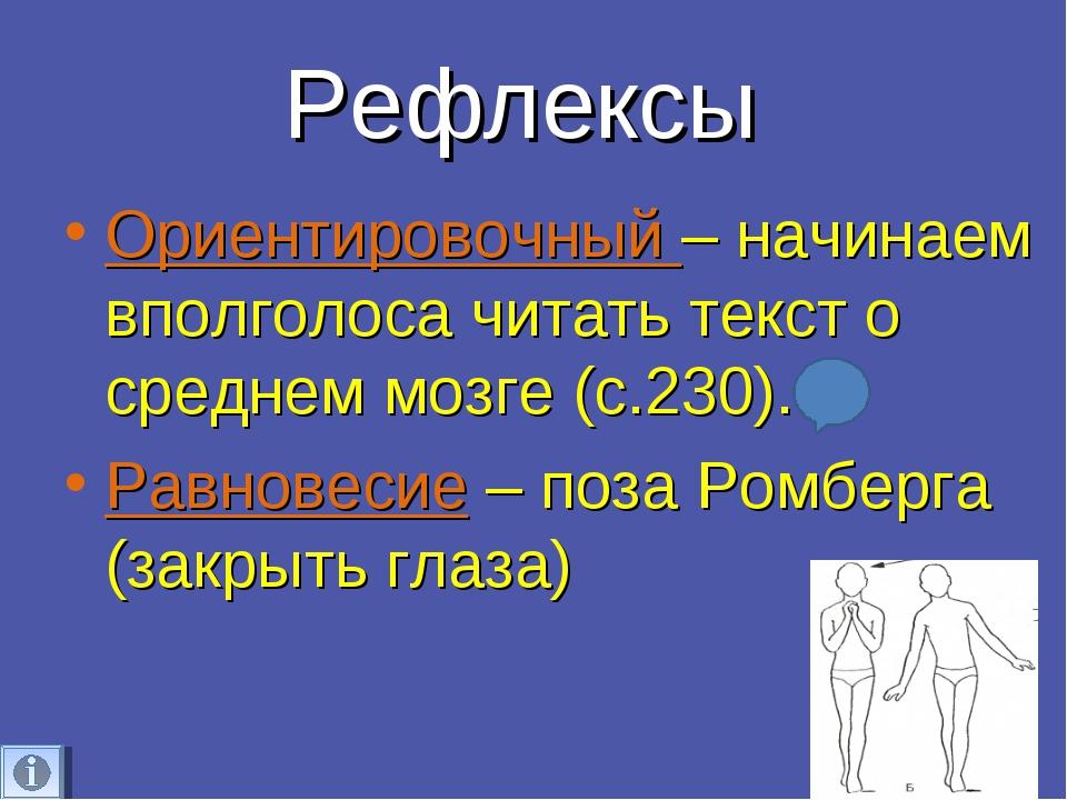 Рефлексы Ориентировочный – начинаем вполголоса читать текст о среднем мозге (...