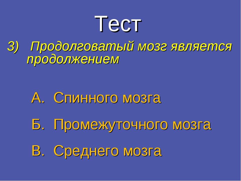 Тест 3) Продолговатый мозг является продолжением А. Спинного мозга Б. Промежу...
