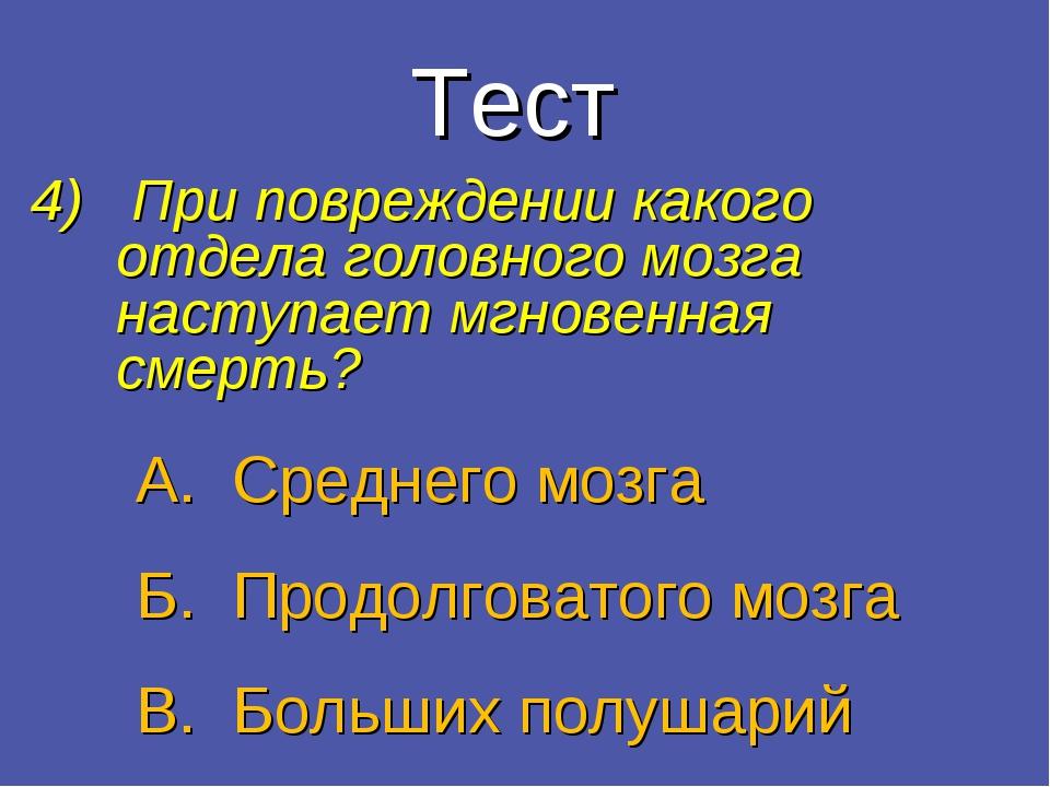 Тест 4) При повреждении какого отдела головного мозга наступает мгновенная см...