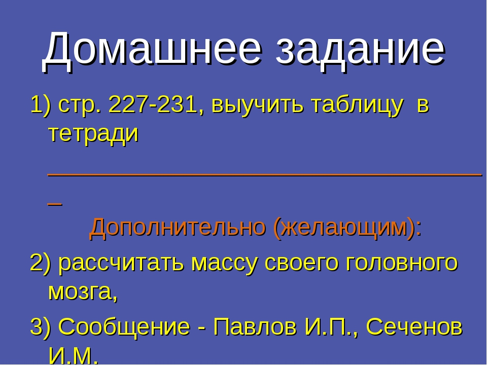 Домашнее задание 1) стр. 227-231, выучить таблицу в тетради _________________...