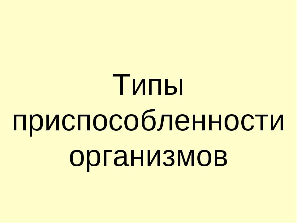 Типы приспособленности организмов