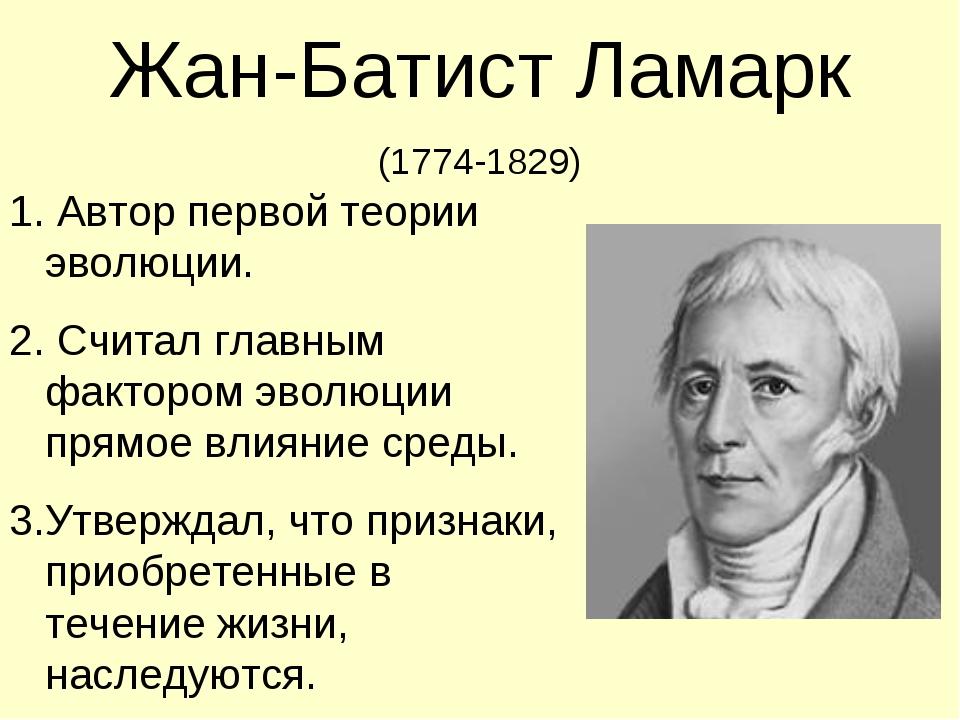 Жан-Батист Ламарк (1774-1829) Автор первой теории эволюции. Считал главным фа...