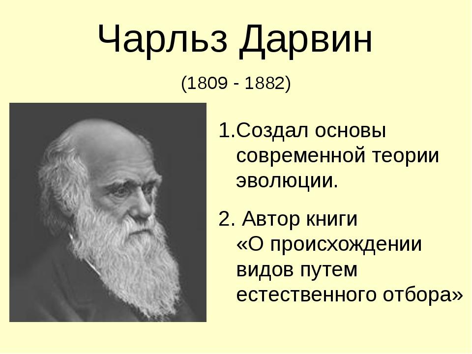 Создал основы современной теории эволюции. Автор книги «О происхождении видов...